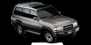 Land Cruiser (80) 1990-1998